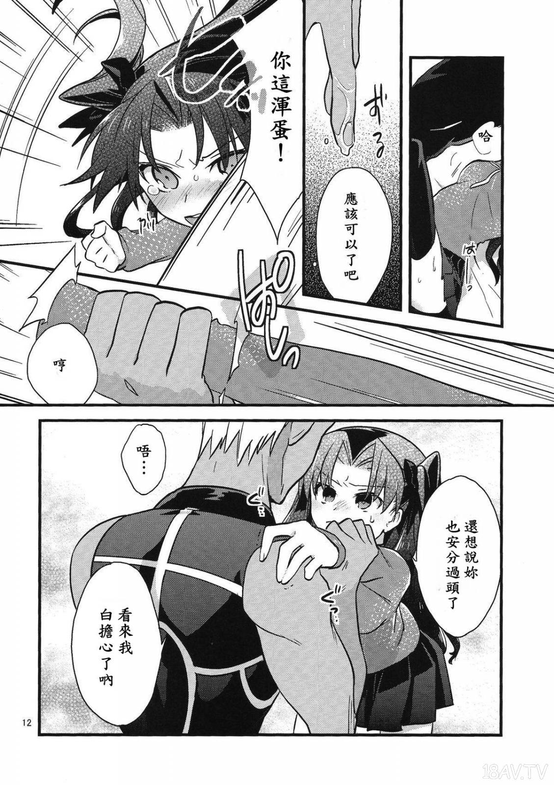 [wl00314824個人漢化] [COMIC1☆9] [云元書庫 [云元]] BERRY VERY BELLY [Fate_stay night]  [25p]